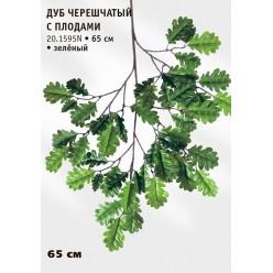 Ветка дуба с желудями в-65 см 24/192